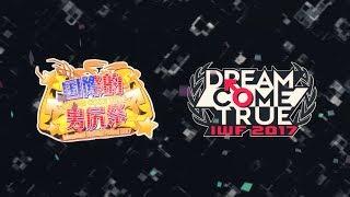 (NSFW!) International Wrestling Festival 2017 -DREAM COME TRUE- (Instrumental ver.)