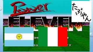 アルゼンチン VS イタリア 【実況】パワーイレブン