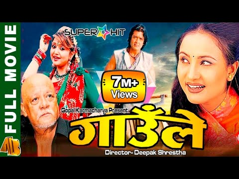 GAULE |  Nepali Movie | Rajesh Hamal|Deepa Shree Niraula|Bip