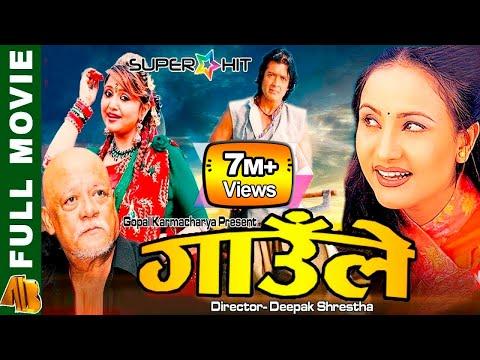 Nepali Movie GAULE | Rajesh Hamal | Deepa Shree Niraula | Bipana Thapa | AB Pictures Farm |B.G Dali