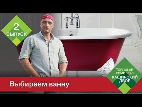 """Советы от ТК """"Каширский Двор"""": Как выбрать ванну"""