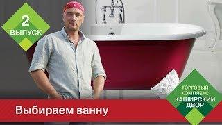 видео Как правильно выбрать ванну