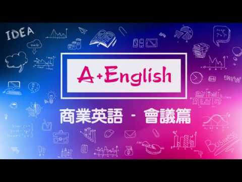 A+English 商業英語 - 會議篇 (辦公室常用職埸英文) - YouTube
