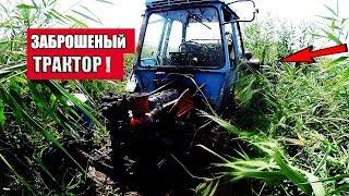 Нашел СТАРЫЙ ЗАБРОШЕНЫЙ Трактор в Болоте