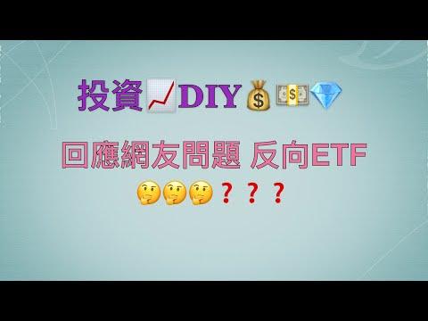 懶人投資法 解答網友問題 反向ETF 26/08/2019