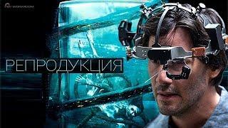 Репродукция — Финальный,русский трейлер (2018) 60 FPS