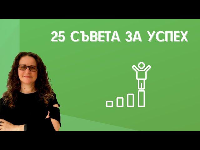 25 Навици За Успех (Teaser)
