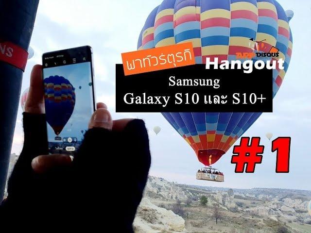 พาทัวร์ตุรกีไปกับ Samsung Galaxy S10 และ S10+ ตอนที่ 1