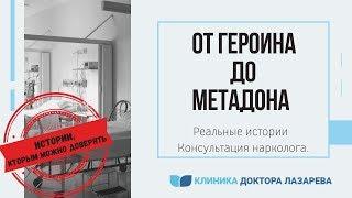 героин и Метадон  Новые виды наркотиков Интервью c героиновыми наркоманами