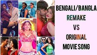 Bengali/Bangla Remake Vs Original Movie Song | Tollywood | Dhallywood | Copy Song | Hit Film Song