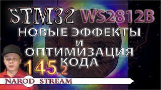 Программирование МК STM32. Урок 145. WS2812B. Новые эффекты и оптимизация кода. Часть 2
