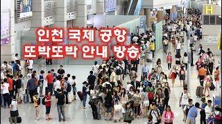 인천 국제 공항 또박또박 안내 방송, 여자 아나운서 마지막 탑승 멘트...