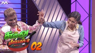 Suvai S6 சுவை S6 EP2 | Knockout Round 1