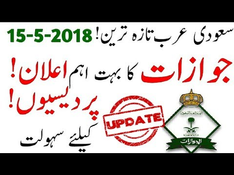 Saudi Arab Latest Updated News (15-5-2018) Jawazat New App || Sahil Tricks