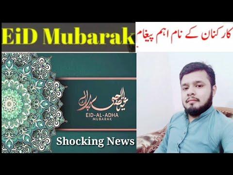 TLP ke Tamam karkonaan Ke leyee zaroori Pegahm Or All Muslims ke leyee Shocking News