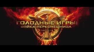 Голодные игры. Сойка пересмешница  Часть 1 Трейлер на русском HD 720p
