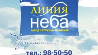 Натяжные потолки Иркутск. Наша реклама.(, 2017-05-04T03:31:05.000Z)