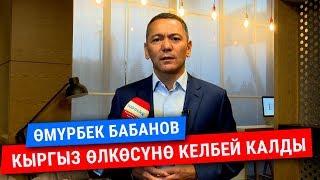 Өмүрбек Бабанов Кыргыз өлкөсүнө келбей калды