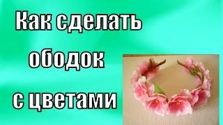 Как сделать ободок с цветами