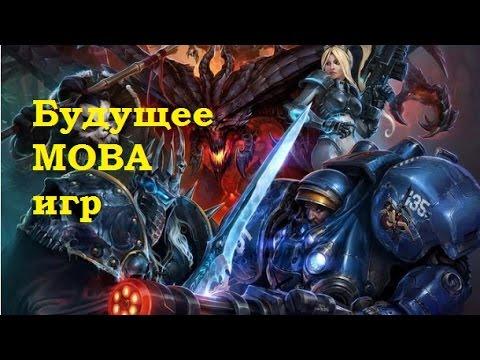 видео: Будущее moba игр. heroes of the storm и другие проекты. 3-я часть.