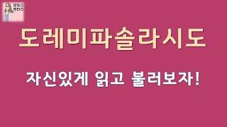 Download lagu [악보보는법] 2.기초음악이론 : 도레미파솔라시도~🎶 자신있게 읽고 불러보자!