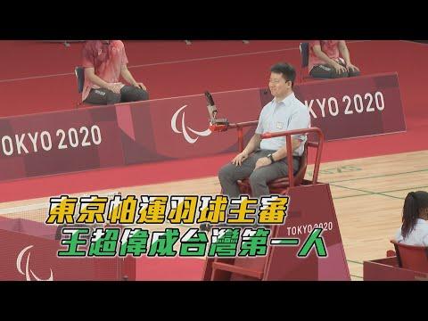 東京帕運羽球主審王超偉成台灣第一人/愛爾達電視20210904