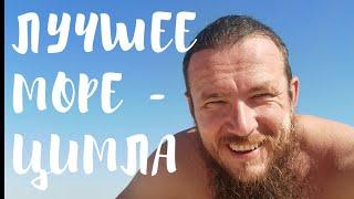 Цимлянск и Дон форева!