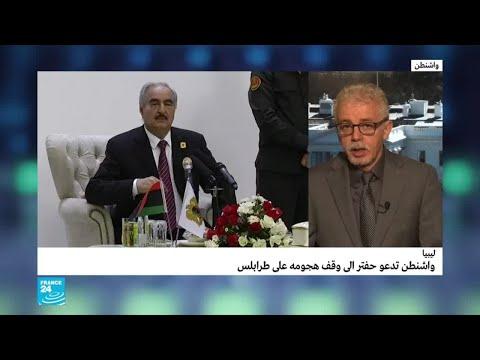 واشنطن تدعو المشير خليفة حفتر إلى وقف هجومه على طرابلس  - نشر قبل 52 دقيقة