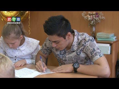 Из Индонезии в Иваново по обмену