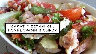 Салат с ветчиной, помидорами и сыром очень вкусный