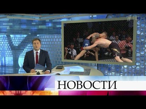 Выпуск новостей в 12:00 от 08.09.2019
