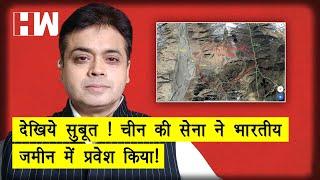 अब बीजेपी नेता ने कहा: चीन ने भारत मे की घुसपैठ।
