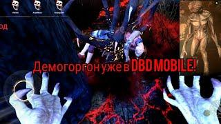DEAD BY DAYLIGHT MOBILE - ДЕМОГОРГОН УЖЕ НА ВАШИХ ТЕЛЕФОНАХ !  ИГРА ЗА ДЕМОГОРГОНА В DBD Mobile