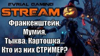 ЖУТКИЙ и УЖАСНЫЙ Стрим Blade and Soul Halloween