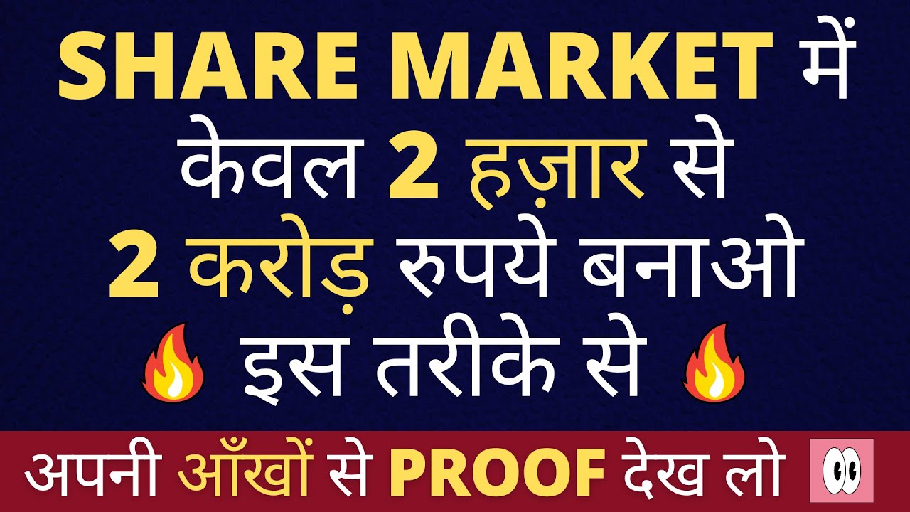How to Earn Crores From Share Market | Long Term Investment In Stocks | Multibagger Stocks 2021