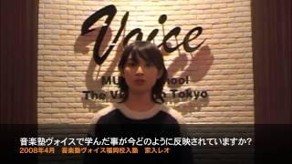 2008年4月音楽塾ヴォイス福岡校に入塾、現在ビクターエンタテインメント...