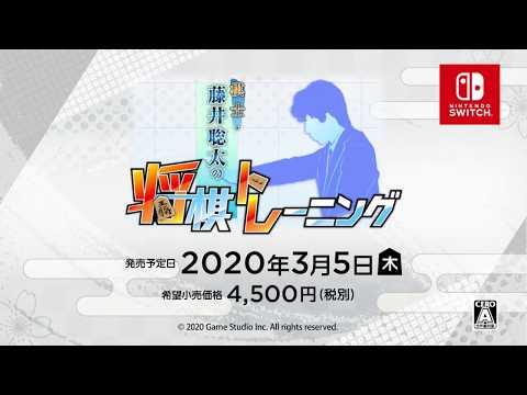 「棋士・藤井聡太の将棋トレーニング」プロモーションムービー