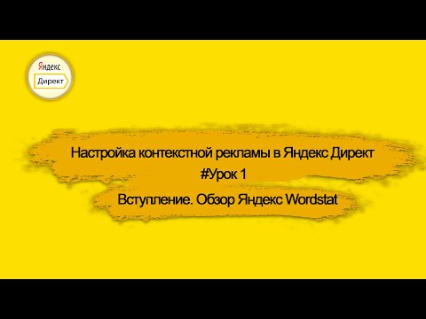 Настройка контекстной рекламы в Яндекс Директ||Урок 1||Вступление. Обзор Яндекс Wordstat