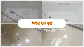 [셀프 입주청소] 화장실 청소하는 꿀팁 ! 니코틴 묵은…