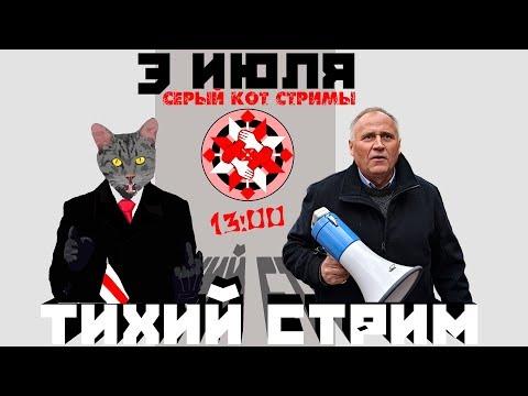 3 июля - митинг Статкевича, что это было