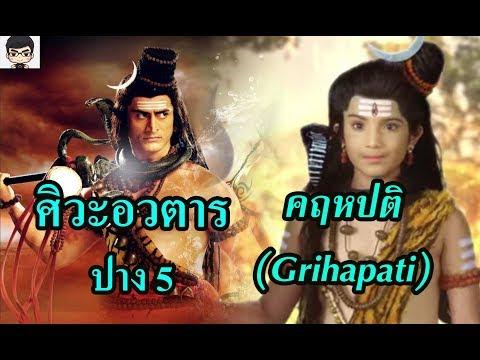 ศิวะอวตาร 19 ปาง EP5: ประวัติ Grihapati (คฤหปติ) อวตาร #พิฆเนศ