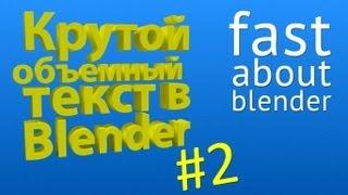 #2 Видеоурок: Делаем крутой 3D текст в Blender