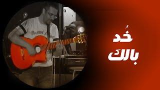 Mohamed Nabil ... Khod Balak | محمد نبيل ... خد بالك