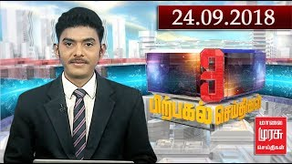 3 P.M News 24-09-2018 Malaimurasu tv News