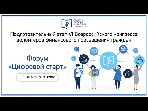 12:00 29 мая 2020 г. Волонтерский мейнстрим: современные вызовы и драйверы развития
