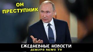 Ежедневные преступления Путина