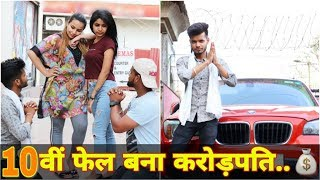 Download lagu 10वीं फेल बना करोड़पति || Waqt Sabka Badlta Hai || Thukra Ke Mera Pyar || Qismat || We Virus
