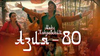 Макс Покровский— «Азия-80» (Official Video)