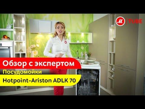 Видеообзор узкой посудомоечной машины Hotpoint-Ariston ADLK 70 (X) с экспертом М.Видео