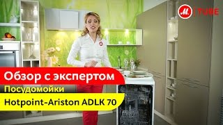 Видеообзор узкой посудомоечной машины Hotpoint-Ariston ADLK 70 (X) с экспертом М.Видео(Посудомоечная машина ADLK 70 X от Hotpoint-ARISTON - это узкие габариты, оптимальный дизайн и оптимальный набор функций..., 2015-04-22T09:08:11.000Z)